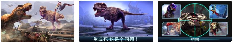 夺命侏罗纪苹果版截图1