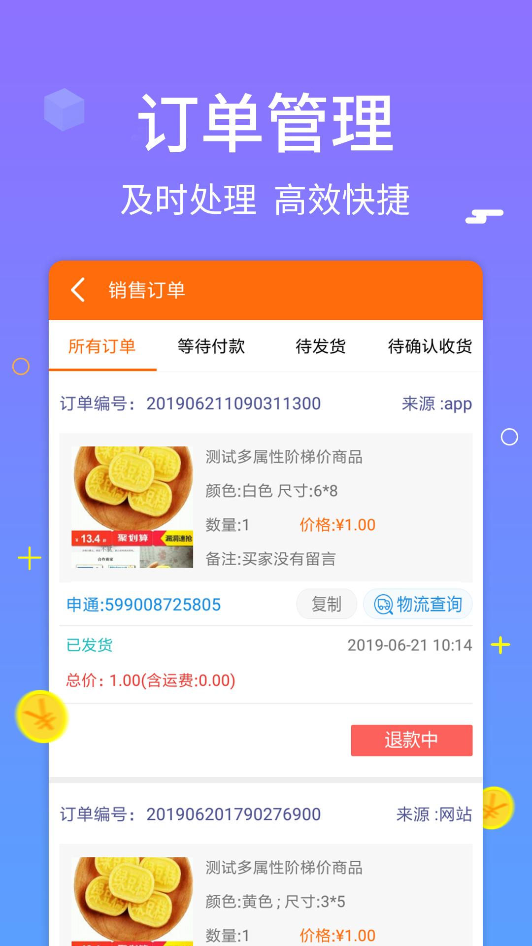 义乌购商户版app截图4