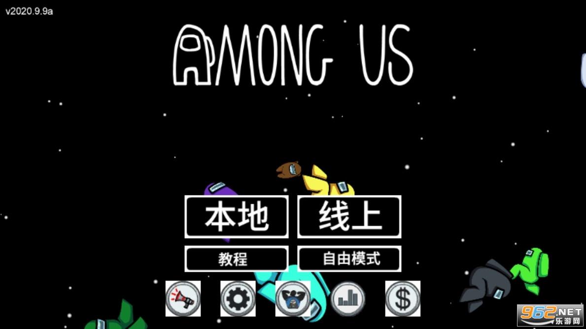 在我们之间AmongUs中文版追风汉化截图3
