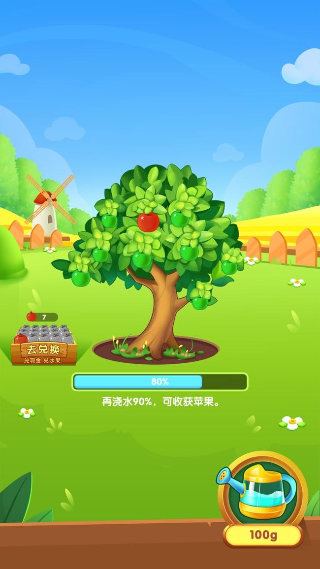 幸运果园苹果版截图1