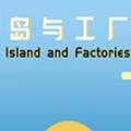 岛与工厂游戏