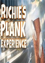 里奇的木板体验 英文版
